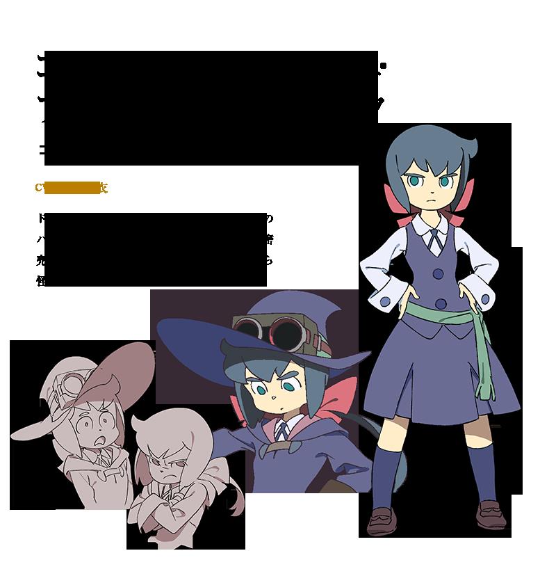 Character詳細 -TVアニメ『リト...